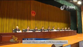 《法院在线》11-10播出:《全省法院审判执行工作会议暨审判管理工作座谈会召开》