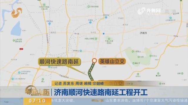 【闪电新闻排行榜】济南顺河快速路南延工程开工