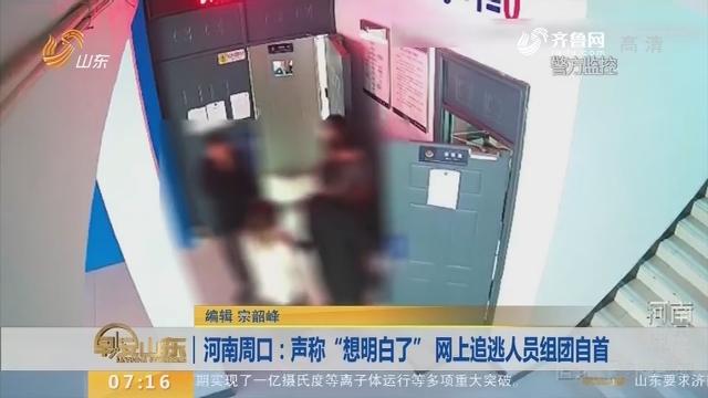 """【闪电新闻排行榜】河南周口:声称""""想明白了"""" 网上追逃人员组团自首"""