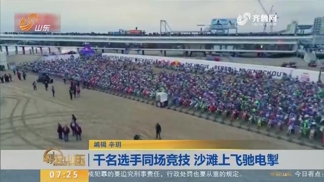千名选手同场竞技 沙滩上飞驰电掣