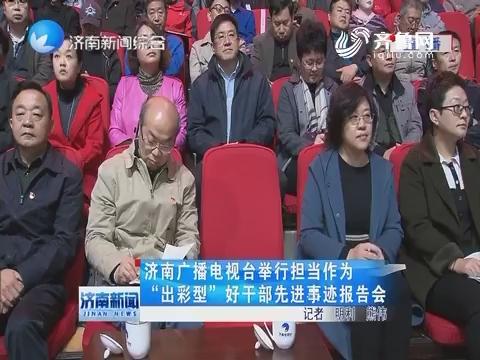 """济南广播电视台举行担当作为""""出彩型""""好干部先进事迹报告会"""