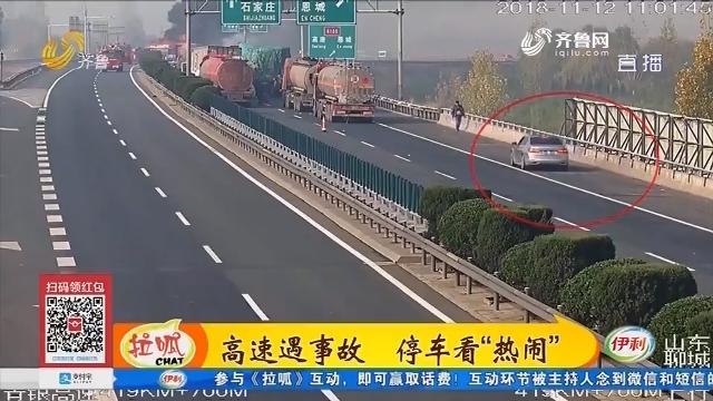 """聊城:高速遇事故 停车看""""热闹"""""""