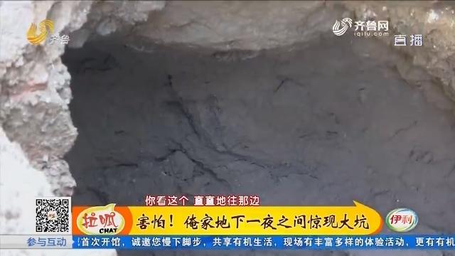 济南:害怕!俺家地下一夜之间惊现大坑