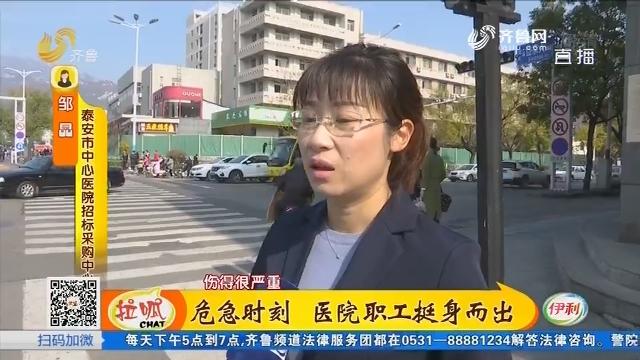 【凡人善举】泰安:紧急救人 电动车变身救护车
