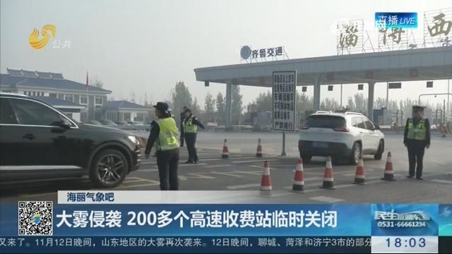 【海丽气象吧】大雾侵袭 200多个高速收费站临时关闭