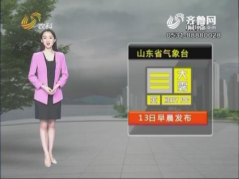 看天气:龙都longdu66龙都娱乐省气象台发布大雾黄色预警