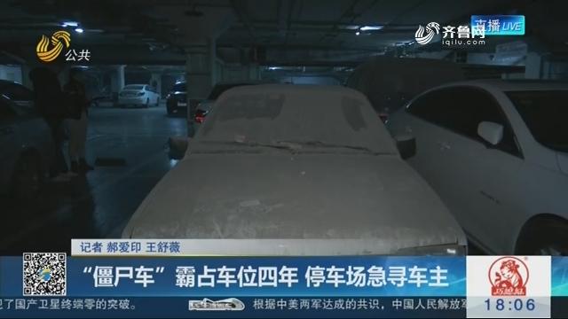 """济南:""""僵尸车""""霸占车位四年 停车场急寻车主"""