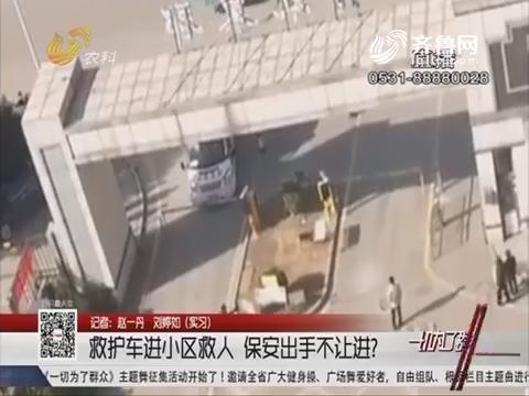 济南:救护车进小区救人 保安出手不让进?