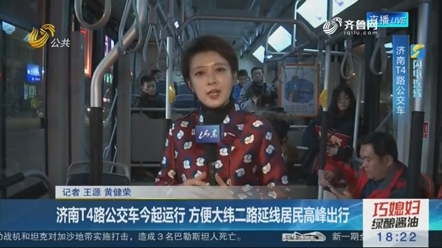 【闪电连线】济南T4路公交车11月13日起运行 方便大纬二路延线居民高峰出行