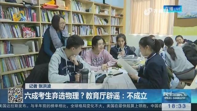 【新高考改革】六成考生弃选物理?教育厅辟谣:不成立