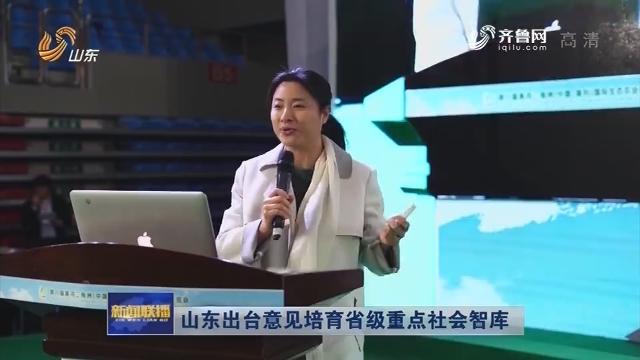 龙都longdu66龙都娱乐出台意见培育省级重点社会智库