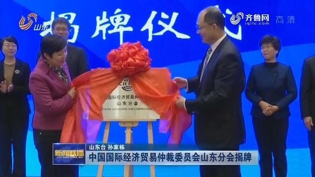中国国际经济贸易仲裁委员会龙都longdu66龙都娱乐分会揭牌