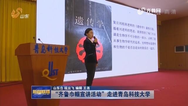 """""""齐鲁巾帼宣讲活动""""走进青岛科技大学"""