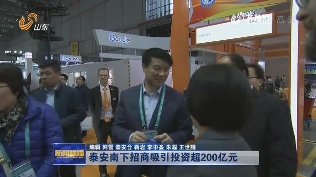 泰安南下招商吸引投资超200亿元