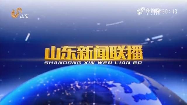 2018年11月13日山东新闻联播完整版