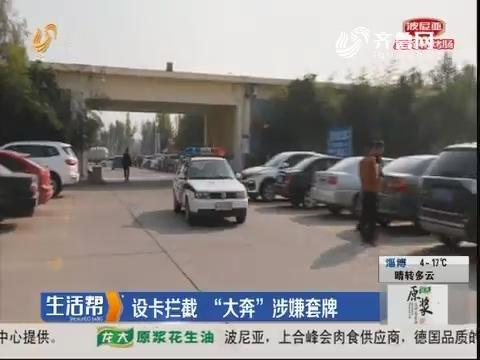 """潍坊:设卡拦截 """"大奔""""涉嫌套牌"""