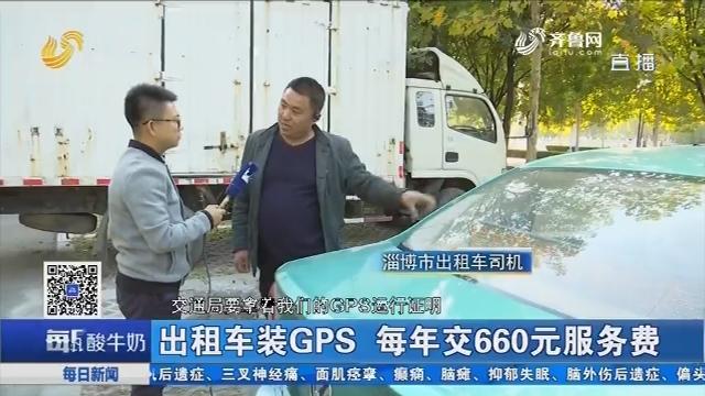 淄博:出租车装GPS 每年交660元服务费
