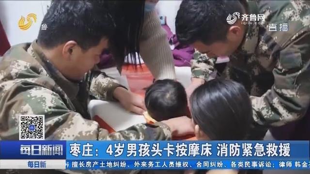 枣庄:4岁男孩头卡按摩床 消防紧急救援