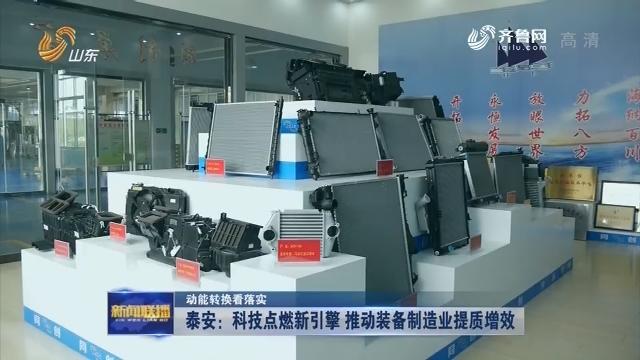 【动能转换看落实】泰安:科技点燃新引擎 推动装备制造业提质增效