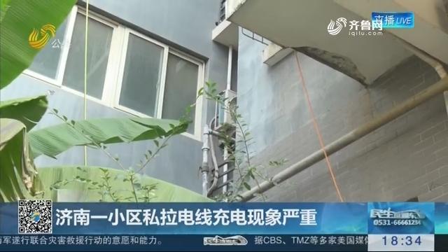 """【电动安全于未""""燃""""】济南一小区私拉电线充电现象严重"""