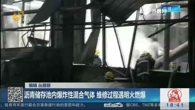 【平阴汇丰炭素燃爆事故原因初步查明】沥青储存池内爆炸性混合气体 维修过程遇明火燃爆