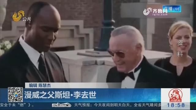 """【超级""""英雄""""终有别】漫威之父斯坦·李去世"""