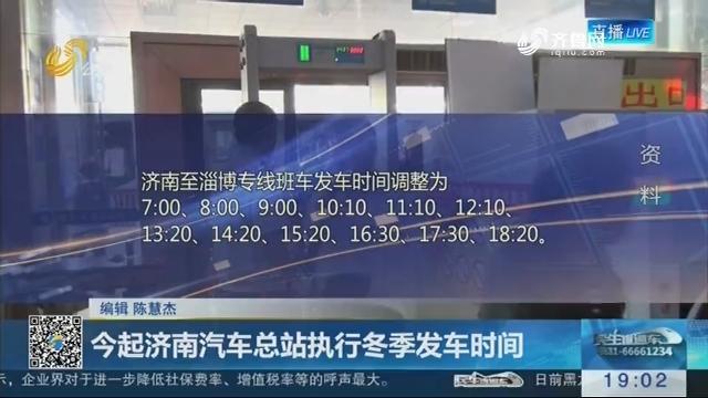 11月13日起济南汽车总站执行冬季发车时间