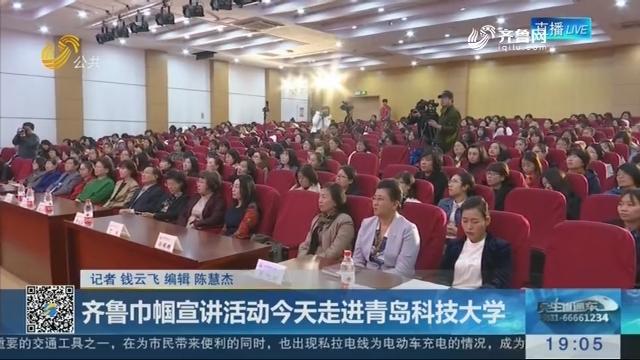 齐鲁巾帼宣讲活动11月13日走进青岛科技大学