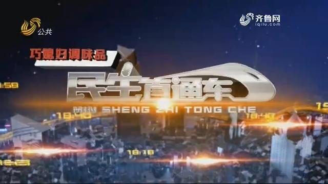 2018年11月13日《民生直通车》完整版