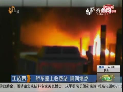 青岛:轿车撞上收费站 瞬间爆燃