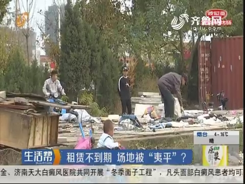 """青岛:租赁不到期 场地被""""夷平""""?"""