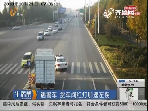 遇警车 货车闯红灯加速左拐