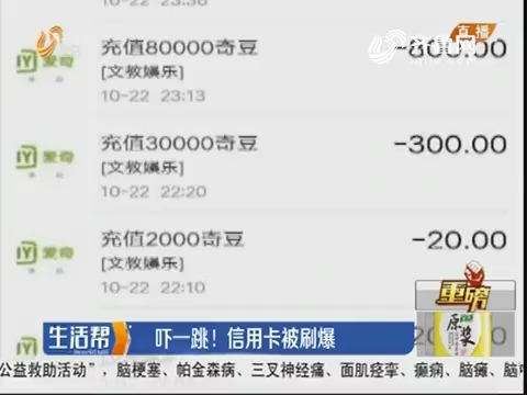 【重磅】潍坊:吓一跳!信用卡被刷爆