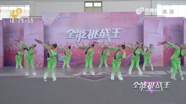 20181113《全能挑战王》:第二季济宁站