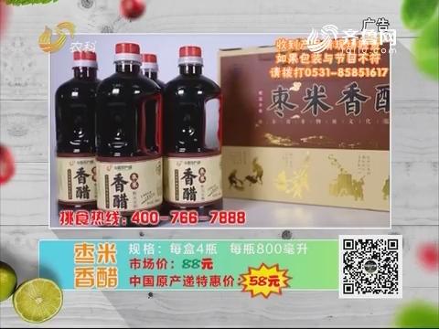 20181113《中国原产递》:枣米香醋