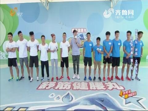 20181113《快乐向前冲》:爬绳王队VS大学生队 团队对抗赛第二场