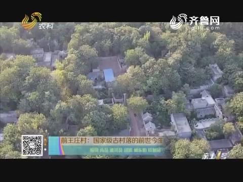 前王庄村:国家级古村落的前世今生