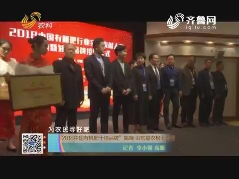 """【为农民寻好肥】""""2018中国有机肥十佳品牌"""" 揭晓 龙都longdu66龙都娱乐嘉农榜上有名"""