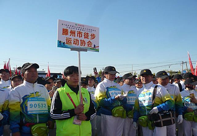 第九届北京国际山地徒步大会滕州开走