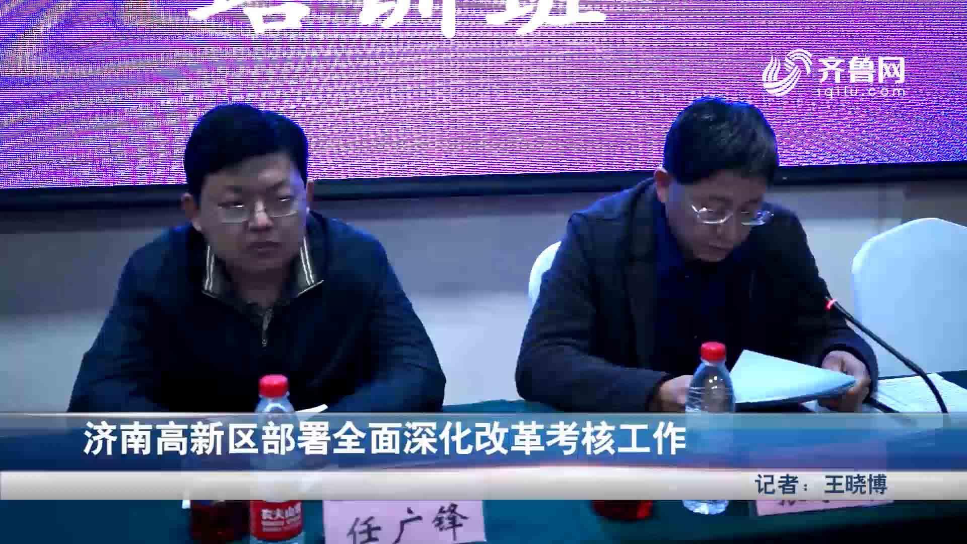 济南高新区部署全面深化改革考核工作
