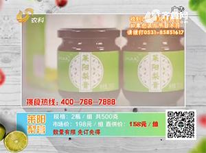 20181109《中国原产递》:莱阳梨膏