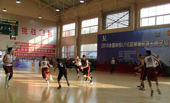 2018全国体校U16篮球锦标赛开赛