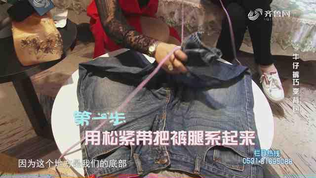 《加油!小妙招》:牛仔裤竟然不是用来穿的!