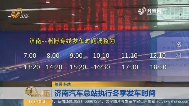 济南汽车总站执行冬季发车时间