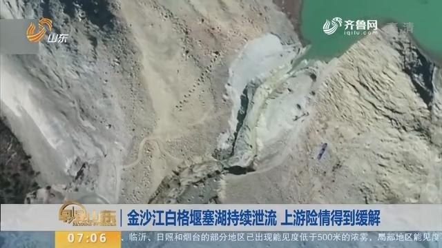 【昨夜今晨】金沙江白格堰塞湖持续泄流 上游险情得到缓解