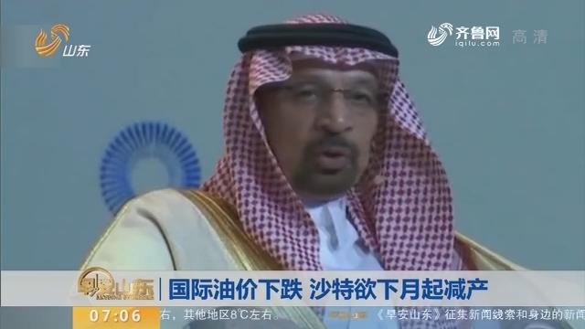 【昨夜今晨】国际油价下跌 沙特欲下月起减产