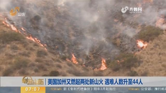 【昨夜今晨】美国加州又燃起两处新山火 遇难人数升至44人