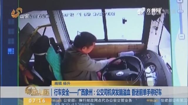 【闪电新闻排行榜】行车安全——广西象州:公交司机突发脑溢血 昏迷前单手停好车