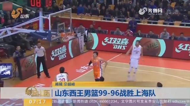 龙都longdu66龙都娱乐西王男篮99-96战胜上海队