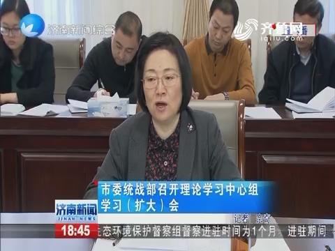 济南市委统战部召开理论学习中心组学习(扩大)会